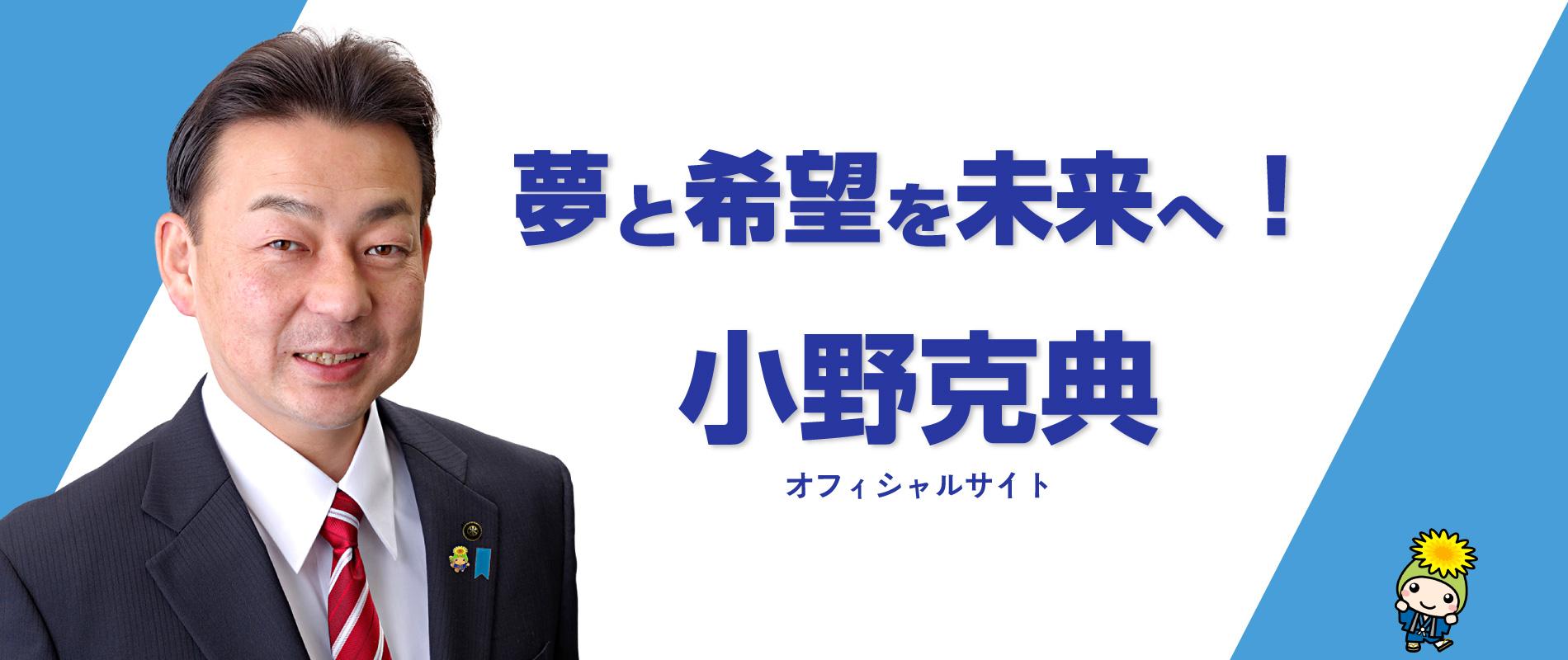 桶川市長小野克典