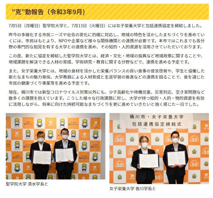 小野克典 克動報告9月